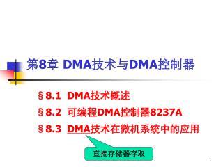 ? 8 ?  DMA ??? DMA ???