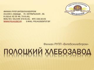 Филиал РУПП « Витебскхлебпром »