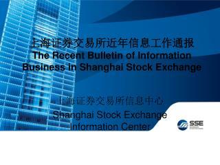 上海证券交易所近年信息工作通报 The Recent Bulletin of Information Business in Shanghai Stock Exchange