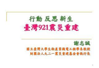 行動 反思 新生 臺灣 921 震 災 重建