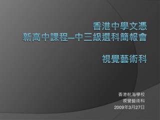 香港中學文憑 新高中課程 — 中三級選科簡報會 視覺藝術科