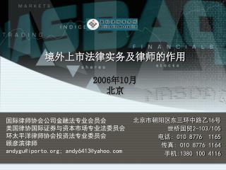 北京市朝阳区东三环中路乙16号 世桥国贸2-103/105 电话: 010 8776  1165 传真: 010 8776 1164 手机:1380 100 4116