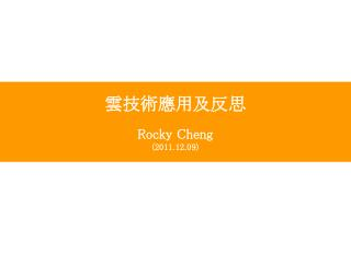 雲技術應用及反思 Rocky Cheng (2011.12.09)