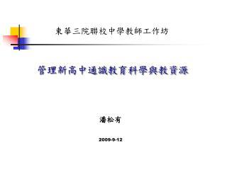 東華三院聯校中學教師工作坊