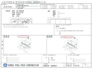 기술사양통보 / 변경의뢰서 (ENGG.ORDER/E.C.R)