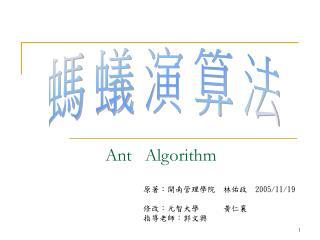 Ant   Algorithm