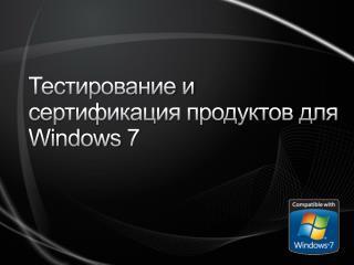 Тестирование и сертификация продуктов для  Windows  7
