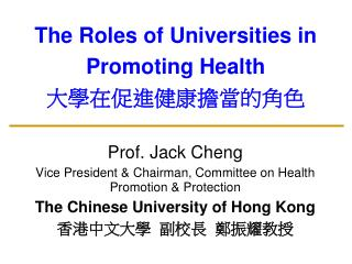 The Roles of Universities in Promoting Health 大學在促進健康擔當的角色