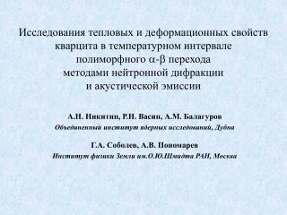 А.Н. Никитин, Р.Н. Васин, А.М. Балагуров Объединенный институт ядерных исследований, Дубна