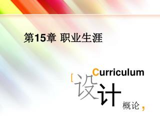 C urriculum