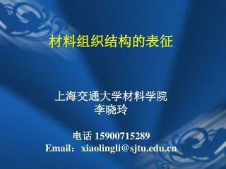 材料组织结构的表征 上海交通大学材料学院 李晓玲 电话  15900715289 Email : xiaolingli@sjtu