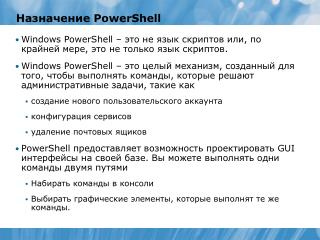 Назначение  PowerShell