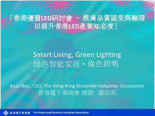Smart Living, Green Lighting 綠色智能家居 ‧ 綠色照明