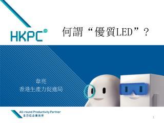 """何謂 """" 優質 LED""""?"""