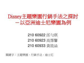 Disney 主題樂園行銷手法之探討-以亞洲迪士尼樂園為例