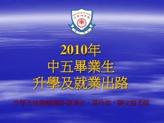 升學及就業輔導組 - 蘇漢光、黃玲如、陳文敏老師