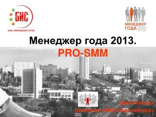 Менеджер года 2013.  PRO-SMM