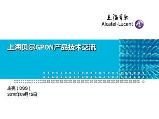 上海贝尔 GPON 产品技术交流