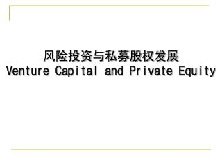 风险投资与私募股权发展 Venture Capital and Private Equity
