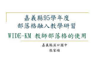 WIDE-KM  教師部落格的使用