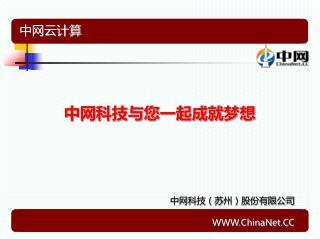 中网科技(苏州)股份有限公司