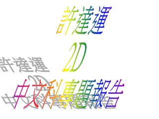 許達運 2D 中文科專題報告