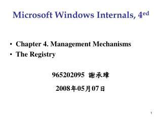 Microsoft Windows Internals, 4 ed