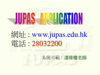 JUPAS   APPLICATION