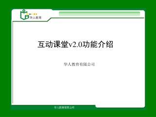 互动课堂 v2.0 功能介绍