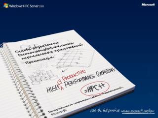 Основы разработки высокопроизводительных параллельных приложений.  Практикум.
