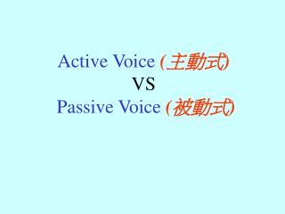 Active Voice  ( 主動式 ) VS  Passive Voice  ( 被動式 )