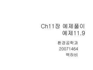 Ch11 장 예제풀이 예제 11.9