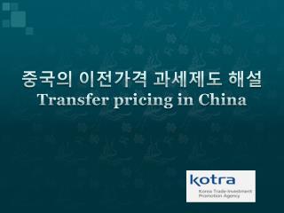 중국의 이전가격 과세제도 해설 Transfer pricing in China