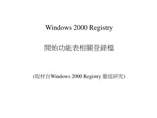 Windows 2000 Registry 開始功能表相關登錄檔 ( 取材自 Windows 2000 Registry  徹底研究 )