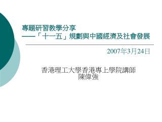 專題研習教學分享 —— 「十一五」規劃與中國經濟及社會發展