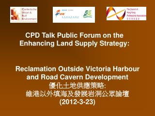 CPD Talk  Public Forum on the Enhancing Land Supply Strategy: