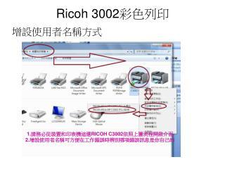 Ricoh 3002 彩色列印