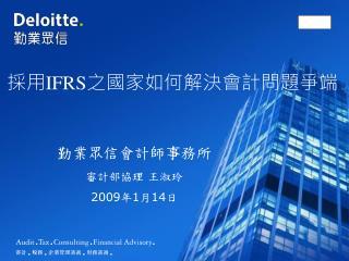 採用 IFRS 之國家如何解決會計問題爭端