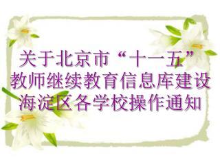 """关于北京市 """" 十一五 """" 教师继续教育信息库建设 海淀区各学校操作通知"""