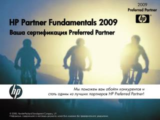 HP Partner Fundamentals 2009