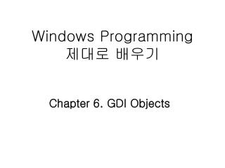 Windows Programming 제대로 배우기