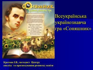 Кротова І.В., методист  Центру   аналізу  та прогнозування розвитку освіти