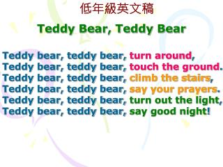 Teddy Bear, Teddy Bear Teddy bear, teddy bear,  turn around ,