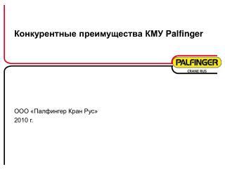 Конкурентные преимущества КМУ  Palfinger