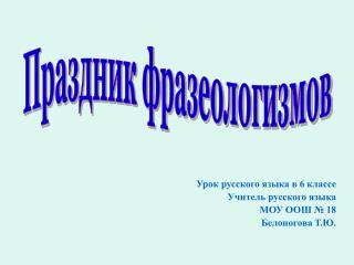 Урок русского языка в 6 классе Учитель русского языка МОУ ООШ № 18  Белоногова Т.Ю.