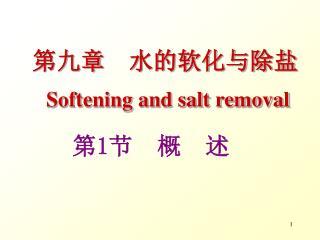 第九章  水的软化与除盐 Softening and salt removal