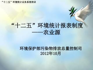 """""""十二五""""环境统计报表制度 —— 农业源"""