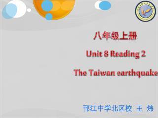 八年级上册 Unit 8 Reading 2 The Taiwan earthquake