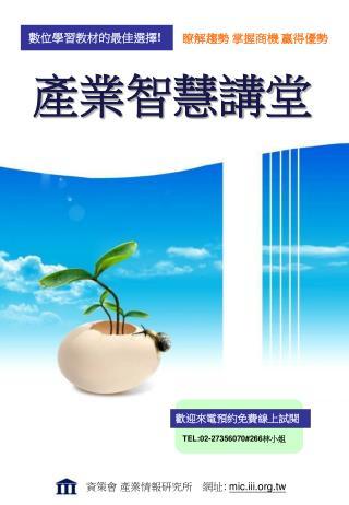 資策會 產業情報研究所 網址 :  mic.iii.tw
