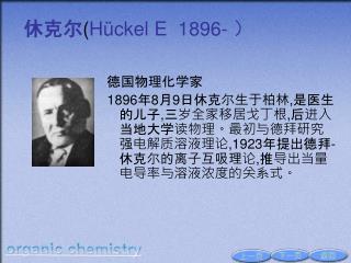 休克尔 ( H ü ckel E  1896- )
